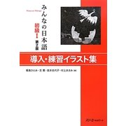 みんなの日本語 初級1 導入・練習イラスト集 第2版 [単行本]