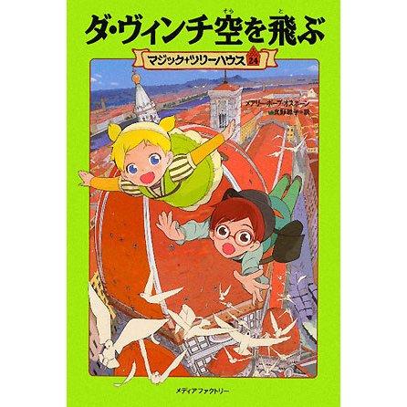 ダ・ヴィンチ空を飛ぶ―マジック・ツリーハウス〈24〉 [単行本]