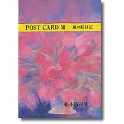 POST CARD〈7〉風の絵日記(マールカラー文庫) [文庫]