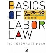 ワークルールの基礎―しっかりわかる労働法 [単行本]