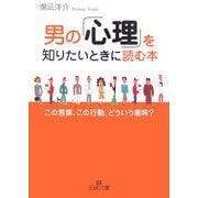 男の「心理」を知りたいときに読む本―この言葉、この行動、どういう意味?(王様文庫) [文庫]