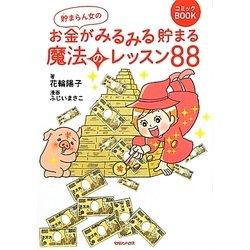 貯まらん女のお金がみるみる貯まる魔法のレッスン88―コミックBOOK [単行本]
