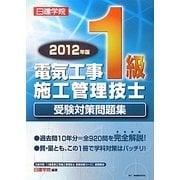 1級電気工事施工管理技士受験対策問題集〈2012年版〉 [単行本]