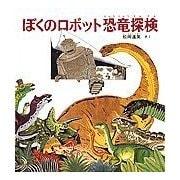 ぼくのロボット恐竜探検(福音館のかがくのほん) [絵本]