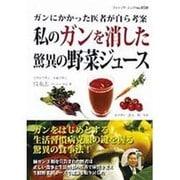 私のガンを消した驚異の野菜ジュース-ガンにかかった医者が自ら考案(ブティック・ムック No. 850) [ムックその他]