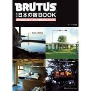 日本の宿BOOK 保存版-旅の記憶に残る「日本の個性派宿」104軒。(マガジンハウスムック BRUTUS) [ムックその他]
