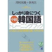 しっかり身につく中級韓国語トレーニングブック [単行本]
