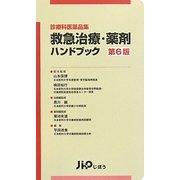 救急治療・薬剤ハンドブック―診療科医薬品集 第6版 [単行本]