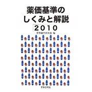 薬価基準のしくみと解説〈2010〉 第3版 [単行本]