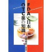 FDAと日本 OTC薬の知識 [単行本]