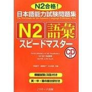日本語能力試験問題集 N2語彙スピードマスター [単行本]
