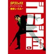 ゴルゴ13 4(SPコミックス) [コミック]
