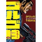 ゴルゴ13 10(SPコミックス) [コミック]