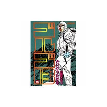 ゴルゴ13 119(SPコミックス) [コミック]