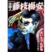 仕掛人藤枝梅安 1(SPコミックス) [コミック]
