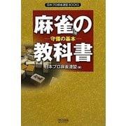 麻雀の教科書―守備の基本(日本プロ麻雀連盟BOOKS) [単行本]