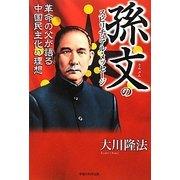 孫文のスピリチュアル・メッセージ―革命の父が語る中国民主化の理想 [単行本]