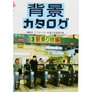 背景カタログ〈3〉駅・乗り物編 [単行本]