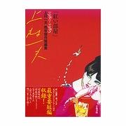 紅い部屋-上村一夫晩年傑作短編集1980-1985 [単行本]