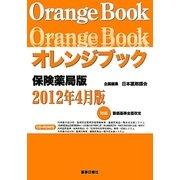 オレンジブック 保険薬局版〈2012年4月版〉 [単行本]
