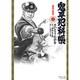 鬼平犯科帳 1(SPコミックス) [コミック]