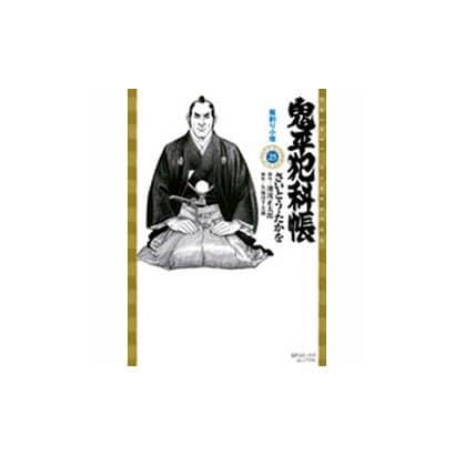 鬼平犯科帳 25(SPコミックス) [コミック]