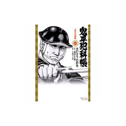 鬼平犯科帳 34(SPコミックス) [コミック]