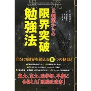 E判定からの限界突破勉強法―東大、京大、医学部、早慶に合格した「頭脳改造書」 [単行本]