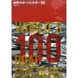 世界のボートビルダー100 [単行本]