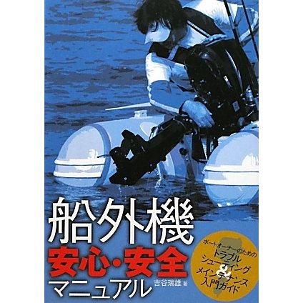 船外機安心・安全マニュアル―ボートオーナーのためのトラブルシューティング&メンテナンス入門ガイド [単行本]
