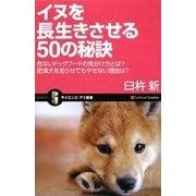イヌを長生きさせる50の秘訣―危ないドッグフードの見分け方とは?肥満犬を走らせてもやせない理由は?(サイエンス・アイ新書) [新書]