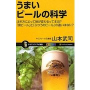 うまいビールの科学―注ぎ方によって味が変わるって本当?「黒ビール」と「ふつうのビール」の違いはなに?(サイエンス・アイ新書) [新書]