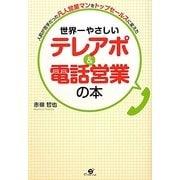 世界一やさしい テレアポ&電話営業の本 [単行本]