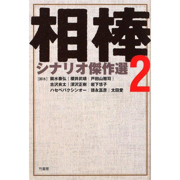 『相棒』シナリオ傑作選〈2〉 [単行本]