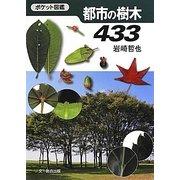 都市の樹木433(ポケット図鑑) [図鑑]