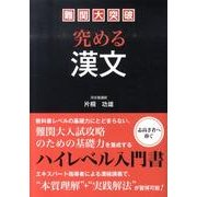 難関大突破究める漢文 [単行本]