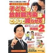 武田邦彦が教える子どもの放射能汚染はこうして減らせる!〈2〉親子でいっしょに実践編(SUKUPARA SELECTION) [単行本]