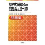 複式簿記の理論と計算問題集 [単行本]