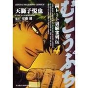 むこうぶち 4(近代麻雀コミックス) [コミック]