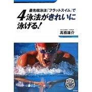 最先端泳法『フラットスイム』で4泳法がきれいに泳げる! [単行本]