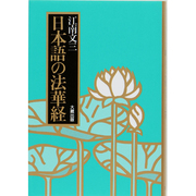 日本語の法華経 新訂版 [単行本]