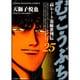 むこうぶち 25(近代麻雀コミックス) [コミック]