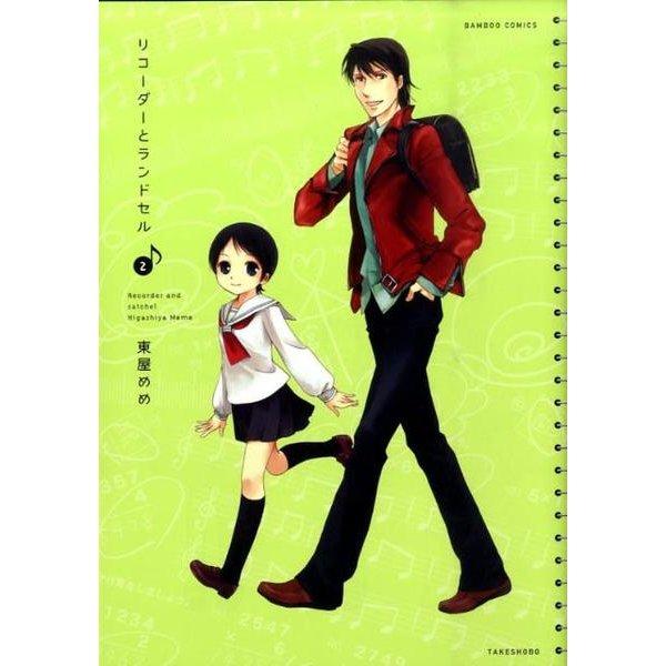 リコーダーとランドセル 2(バンブー・コミックス) [コミック]