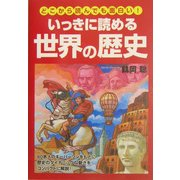 いっきに読める世界の歴史―どこから読んでも面白い! [単行本]