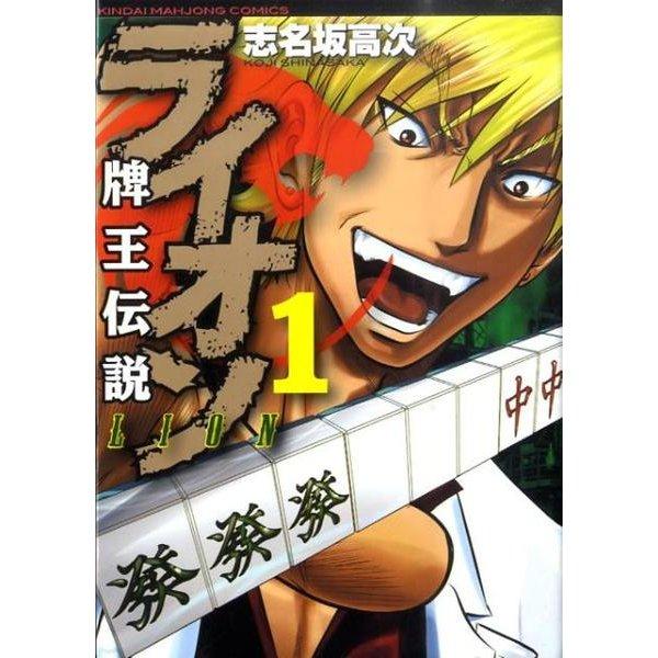 牌王伝説ライオン 1(近代麻雀コミックス) [コミック]
