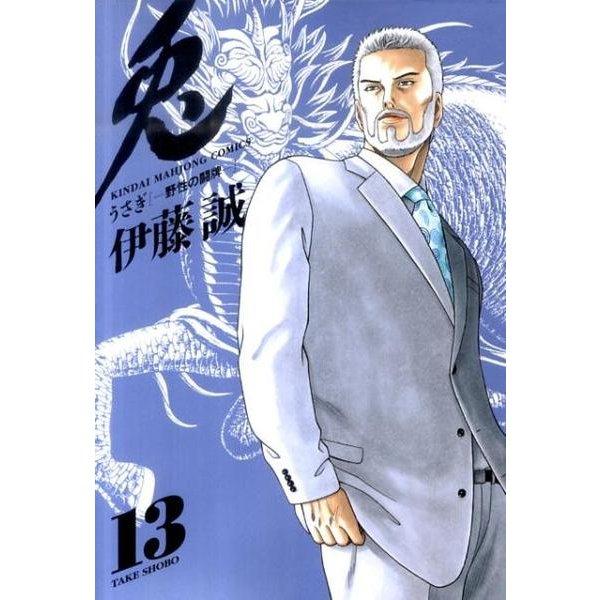 兎 13-野性の闘牌(近代麻雀コミックス) [コミック]