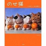 のせ猫―かご猫シロと3匹の仲間たち [単行本]