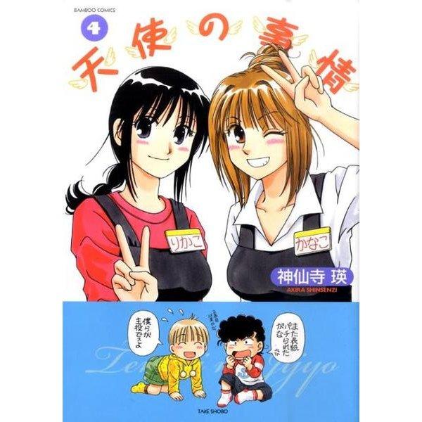 天使の事情 4(バンブー・コミックス) [コミック]
