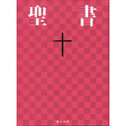 聖書(新共同訳 NI64)-大型聖書 [単行本]