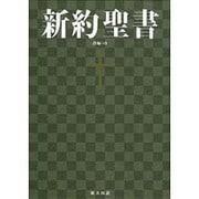 新約聖書(新共同訳 NI363) 詩編つき-大型新約聖書・詩編つき [単行本]
